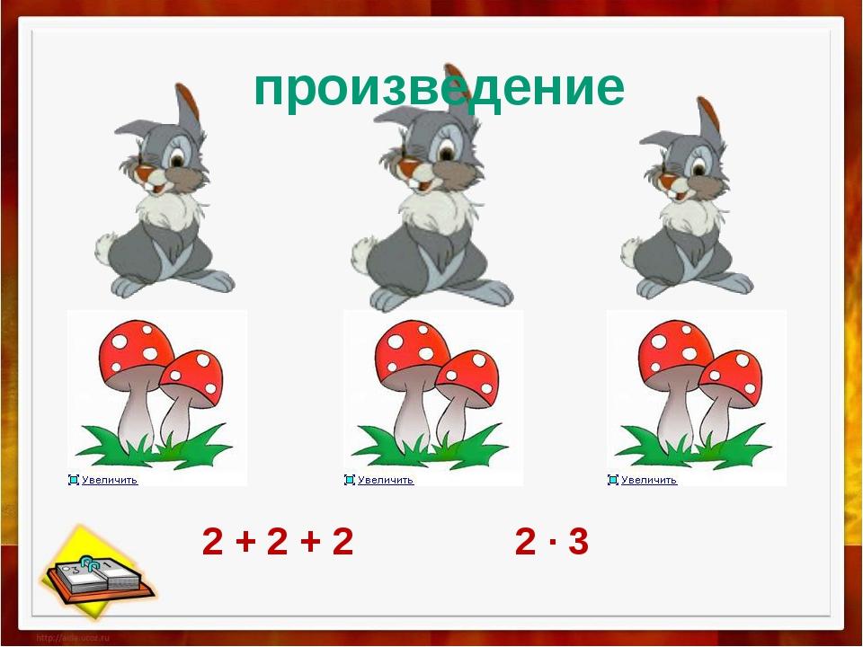 2 + 2 + 2 2 ∙ 3 произведение