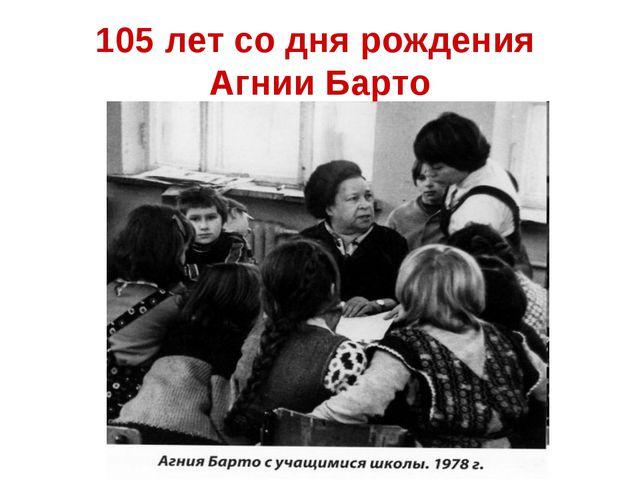 105 лет со дня рождения Агнии Барто