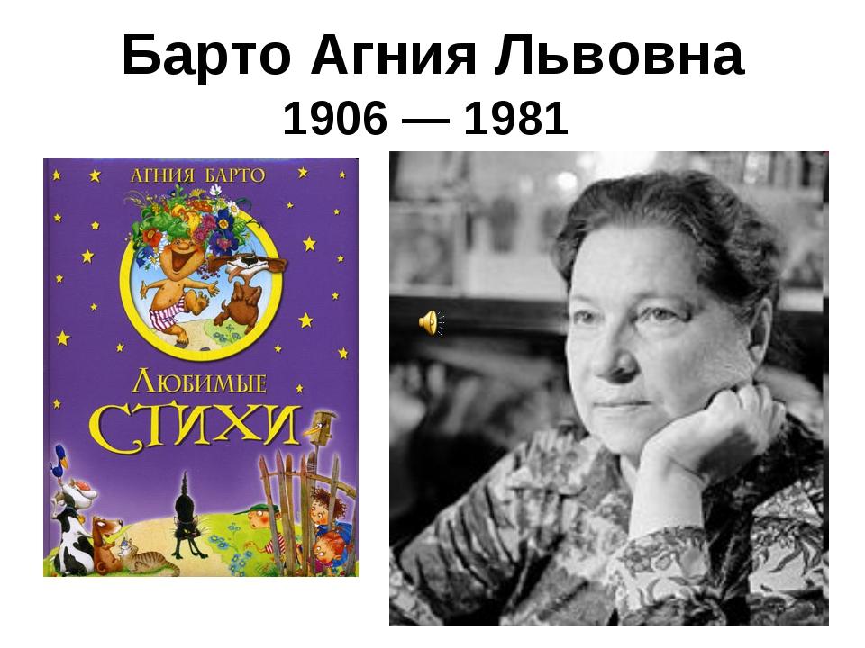 Барто Агния Львовна 1906 — 1981