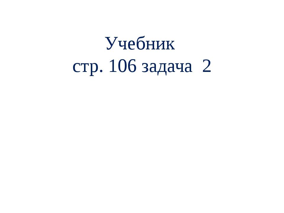 Учебник стр. 106 задача 2
