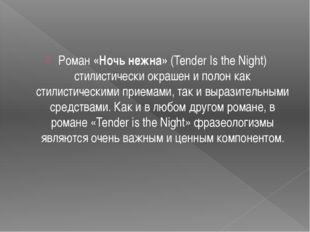 Роман «Ночь нежна» (Tender Is the Night) стилистически окрашен и полон как с