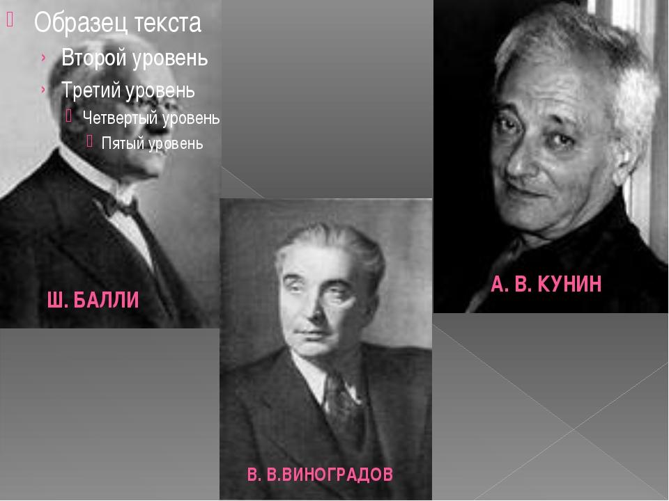 Ш. БАЛЛИ В. В.ВИНОГРАДОВ А. В. КУНИН