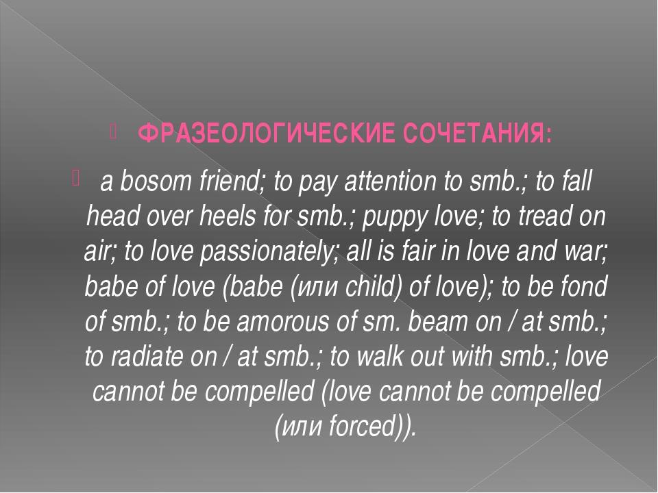 ФРАЗЕОЛОГИЧЕСКИЕ СОЧЕТАНИЯ: a bosom friend; to pay attention to smb.; to fal...