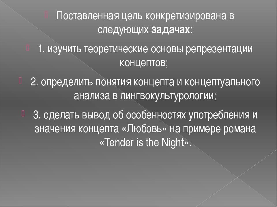 Поставленная цель конкретизирована в следующих задачах: 1. изучить теоретичес...