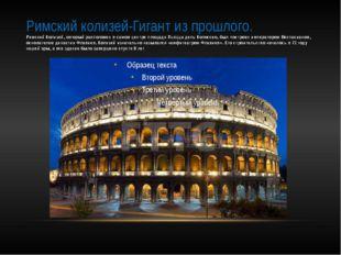 Римский колизей-Гигант из прошлого. Римский Колизей, который расположен в сам