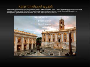 Капитолийский музей представляет собой комплекс художественных галерей на Ка