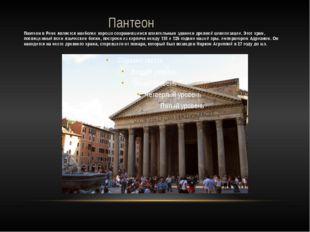 Пантеон Пантеон в Риме является наиболее хорошо сохранившимся влиятельным зд