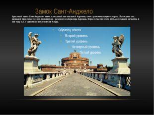 Замок Сант-Анджело Красивый замок Сант-Анджело, также известный как мавзолей