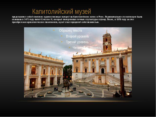 Капитолийский музей представляет собой комплекс художественных галерей на Ка...
