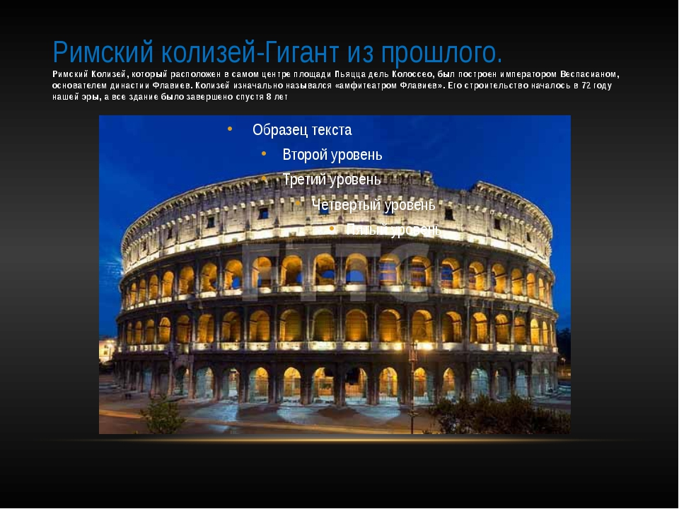 Римский колизей-Гигант из прошлого. Римский Колизей, который расположен в сам...