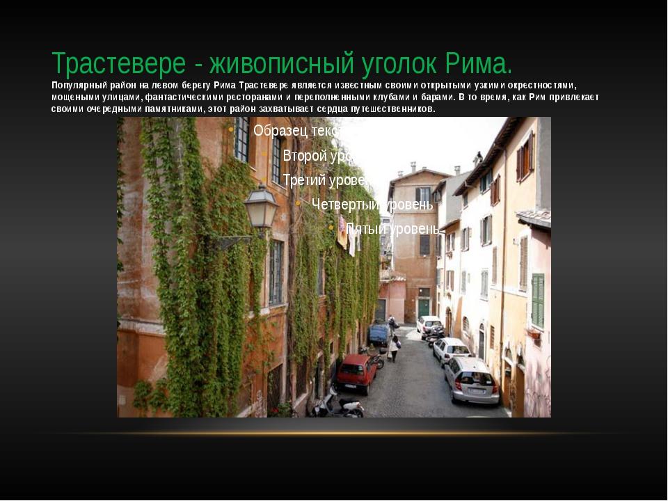 Трастевере - живописный уголок Рима. Популярный район на левом берегу Рима Тр...