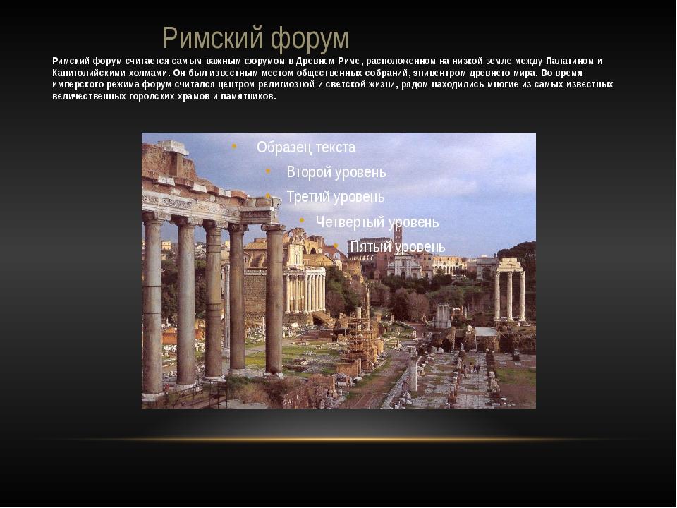 Римский форум Римский форум считается самым важным форумом в Древнем Риме, р...