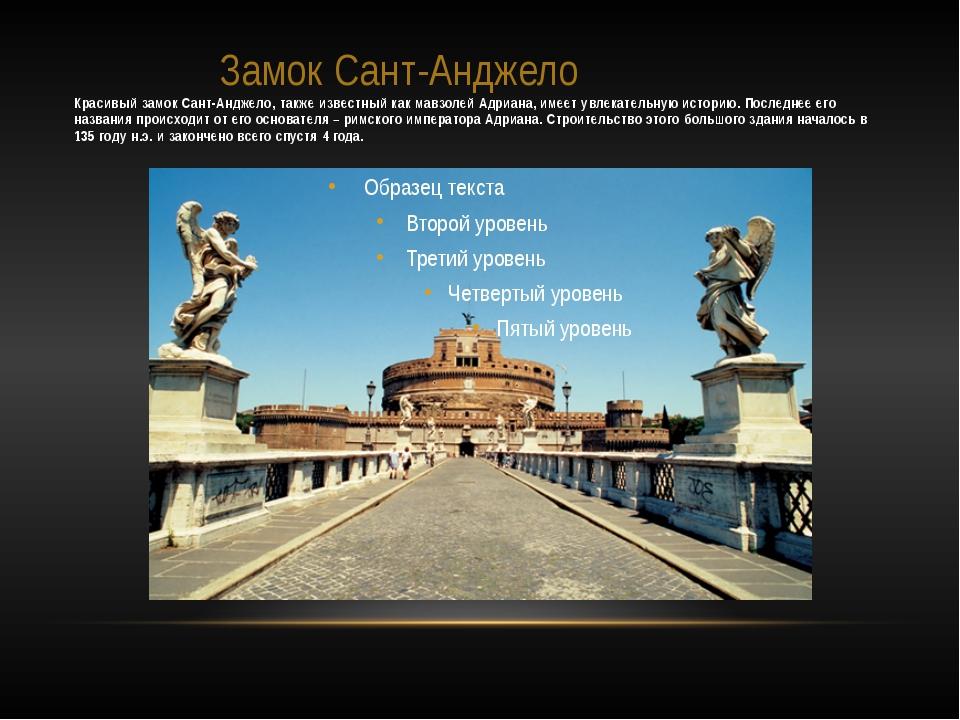 Замок Сант-Анджело Красивый замок Сант-Анджело, также известный как мавзолей...