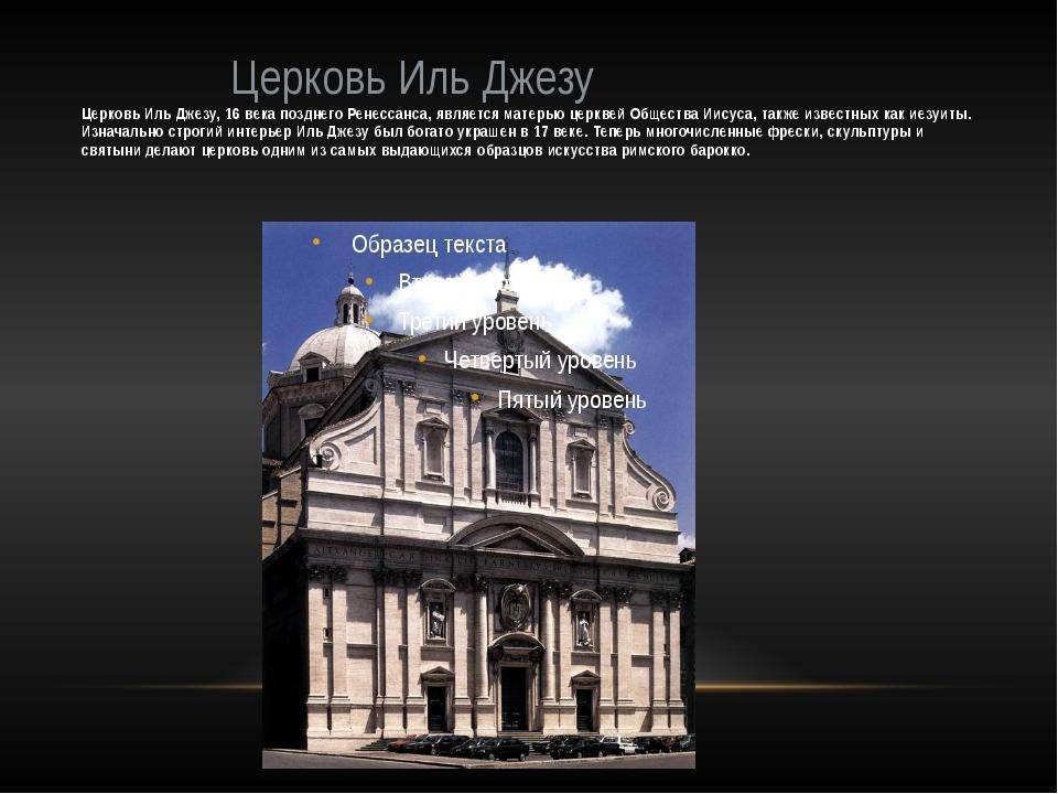 Церковь Иль Джезу Церковь Иль Джезу, 16 века позднего Ренессанса, является м...