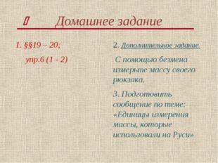 Домашнее задание 1. §§19 – 20; упр.6 (1 - 2) 2. Дополнительное задание. С пом