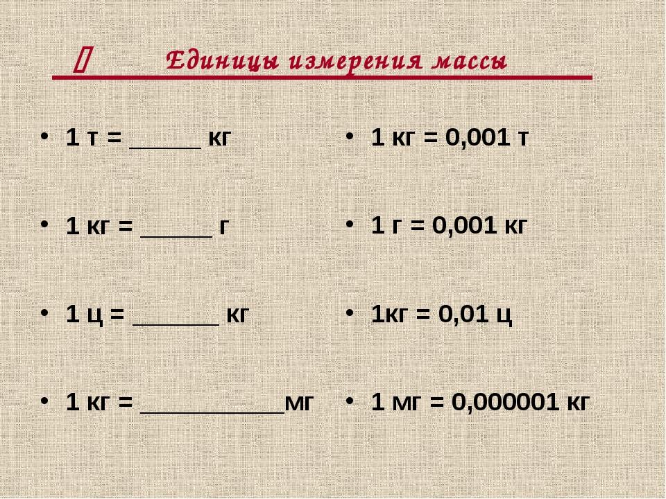 Единицы измерения массы 1 т = _____ кг 1 кг = _____ г 1 ц = ______ кг 1 кг =...