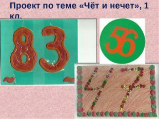 Проект по теме «Чёт и нечет», 1 кл.