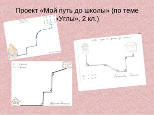 Проект «Мой путь до школы» (по теме «Углы», 2 кл.)