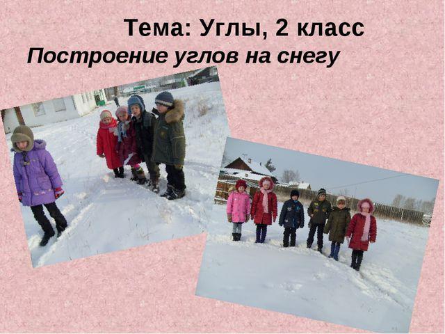 Тема: Углы, 2 класс Построение углов на снегу