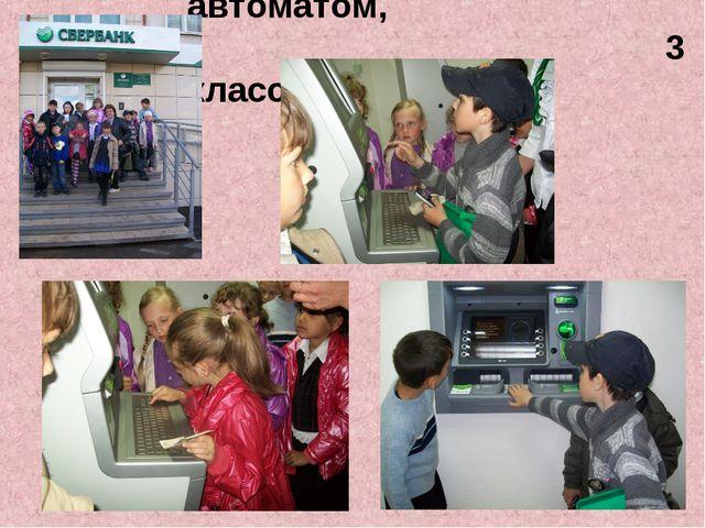 Тема: Играем с автоматом, 3 класс