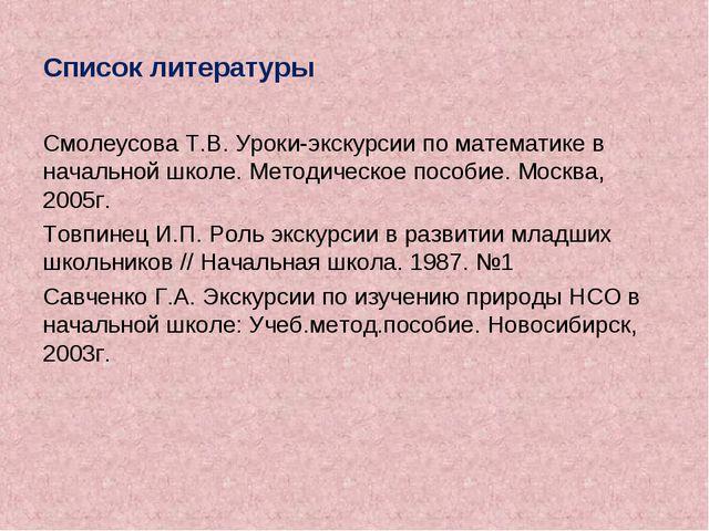 Список литературы Смолеусова Т.В. Уроки-экскурсии по математике в начальной ш...