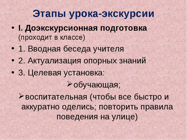 Этапы урока-экскурсии I. Доэкскурсионная подготовка (проходит в классе) 1. Вв...