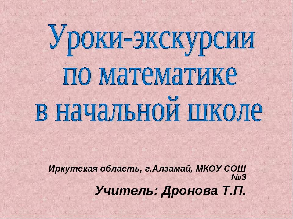 Иркутская область, г.Алзамай, МКОУ СОШ №3 Учитель: Дронова Т.П.