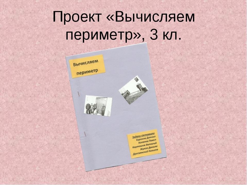 Проект «Вычисляем периметр», 3 кл.