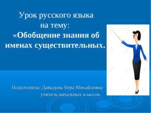 Подготовила: Давыдова Вера Михайловна учитель начальных классов. Урок русског