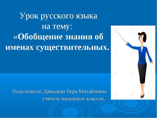Подготовила: Давыдова Вера Михайловна учитель начальных классов. Урок русског...