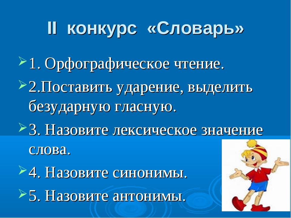 II конкурс «Словарь» 1. Орфографическое чтение. 2.Поставить ударение, выделит...