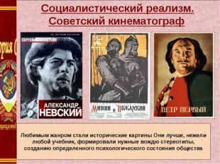 Социалистический реализм. Советский кинематограф Любимым жанром стали истори