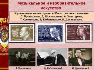 Музыкальное и изобразительное искусство Музыкальная жизнь страны в 30-е гг.