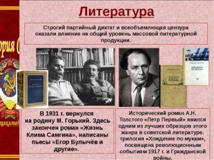 Литература Строгий партийный диктат и всеобъемлющая цензура оказали влияние