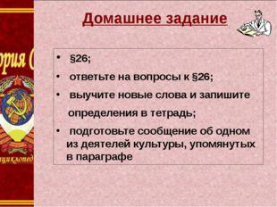 Домашнее задание §26; ответьте на вопросы к §26; выучите новые слова и запиш