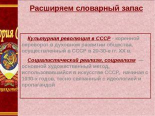 Культурная революция в СССР - коренной переворот в духовном развитии обществ
