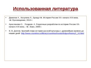Использованная литература Данилов А., Косулина Л., Брандт М. История России Х