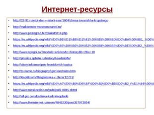 Интернет-ресурсы http://22-91.ru/etot-den-v-istorii-sssr/1004/zhena-tovarishh