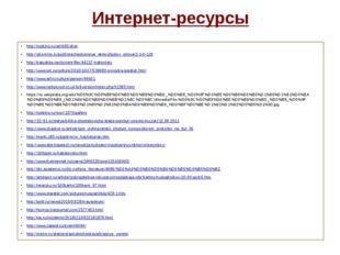Интернет-ресурсы http://ruskino.ru/art/665/shot http://oko-kino.ru/publ/otech
