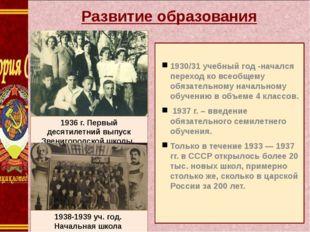 1930/31 учебный год -начался переход ко всеобщему обязательному начальному о