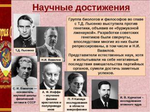 Научные достижения Т.Д. Лысенко Н.И. Вавилов Группа биологов и философов во