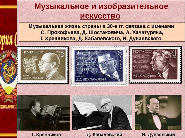 Музыкальное и изобразительное искусство Музыкальная жизнь страны в 30-е гг....