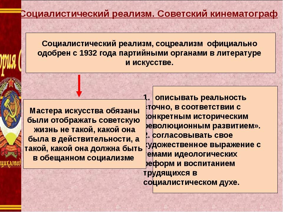 Социалистический реализм. Советский кинематограф Социалистический реализм, с...