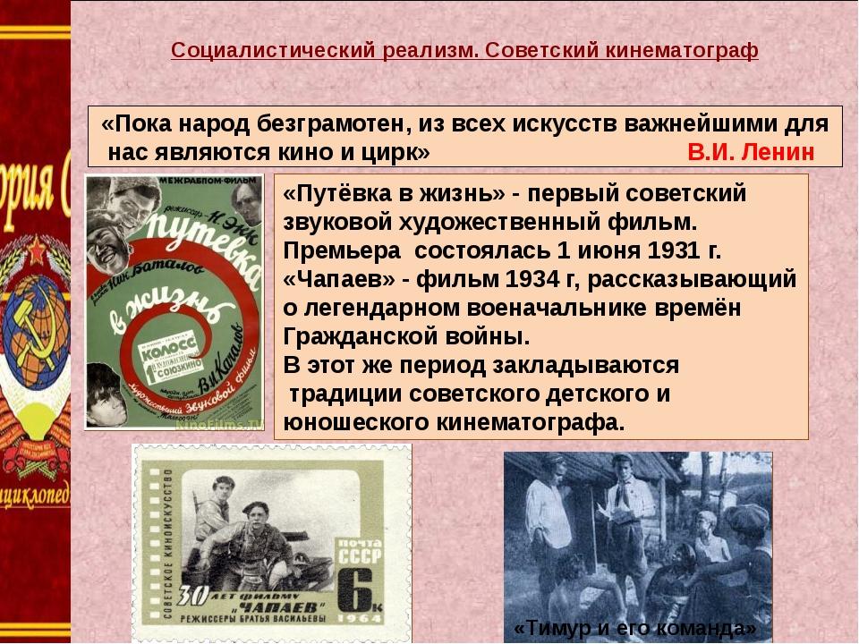 Социалистический реализм. Советский кинематограф «Пока народ безграмотен, из...