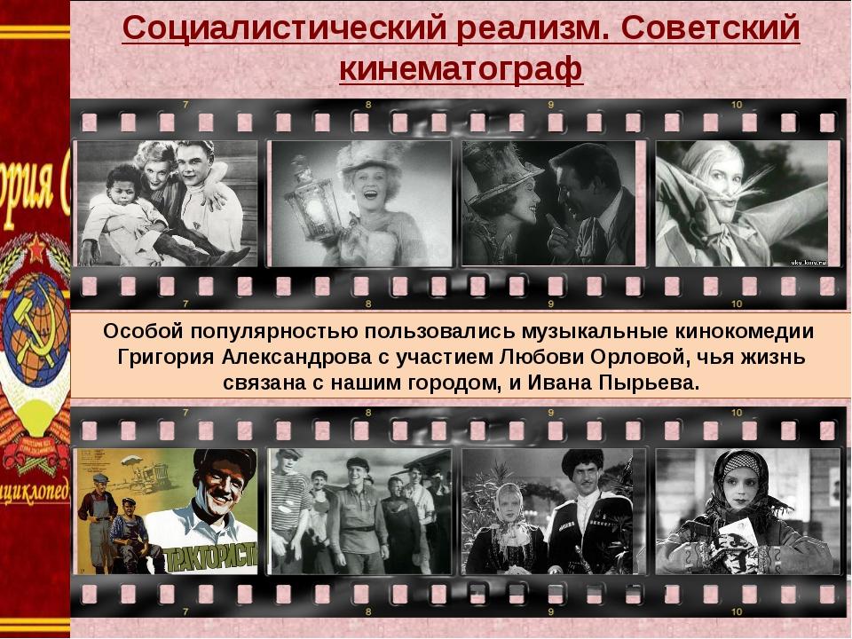 Социалистический реализм. Советский кинематограф Особой популярностью пользо...
