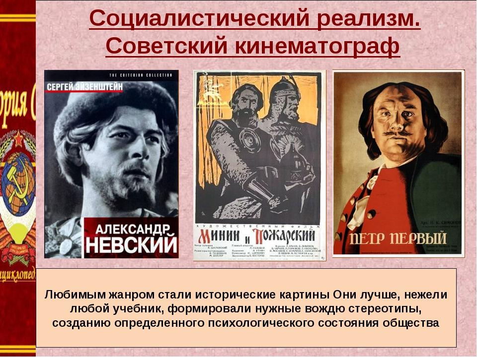 Социалистический реализм. Советский кинематограф Любимым жанром стали истори...