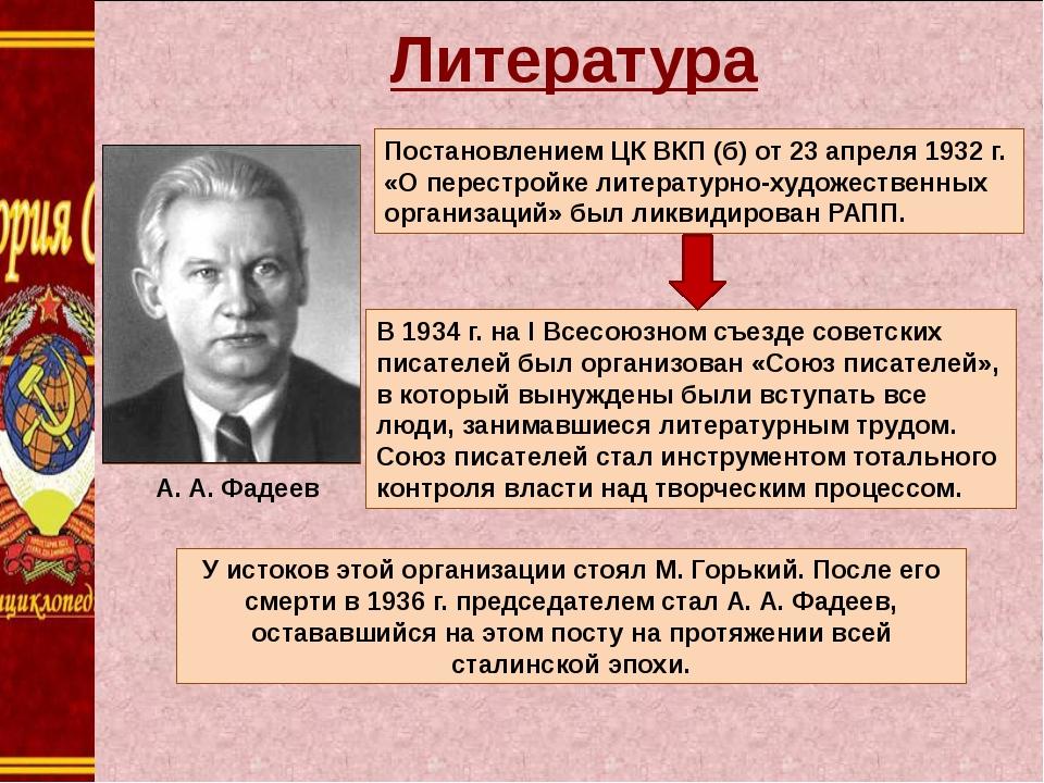 Литература У истоков этой организации стоял М.Горький. После его смерти в 1...