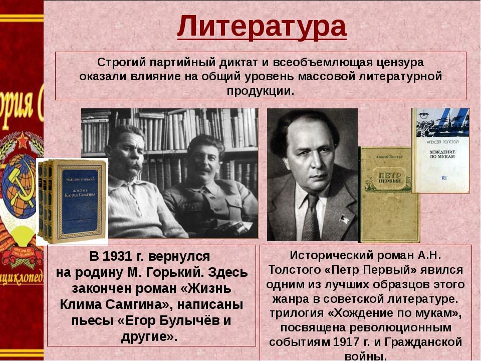 Литература Строгий партийный диктат и всеобъемлющая цензура оказали влияние...