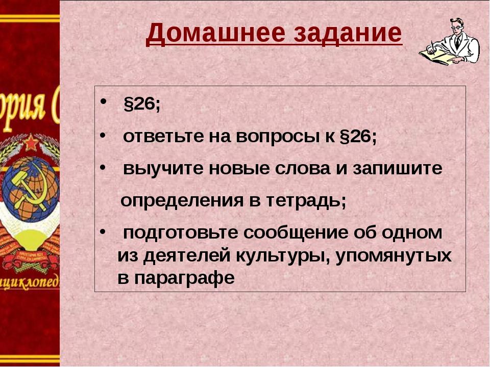 Домашнее задание §26; ответьте на вопросы к §26; выучите новые слова и запиш...