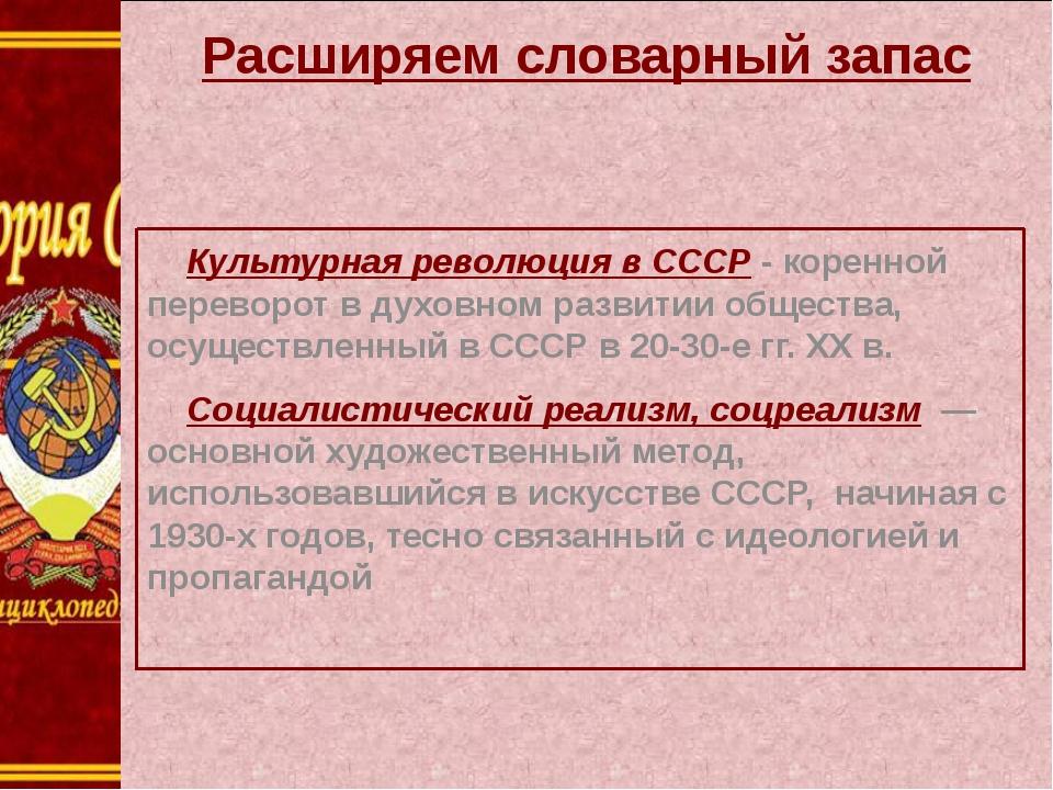 Культурная революция в СССР - коренной переворот в духовном развитии обществ...